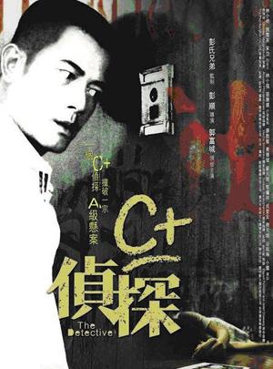 C+偵探/The Detective