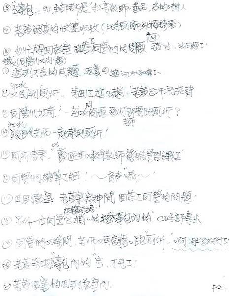 文字企劃p2.jpg