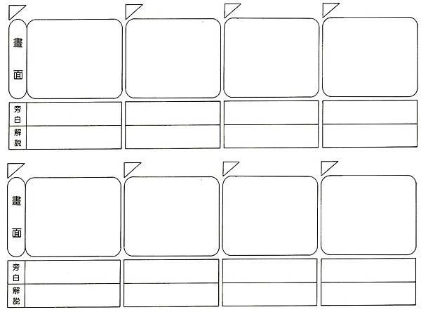 空白腳本紙.jpg