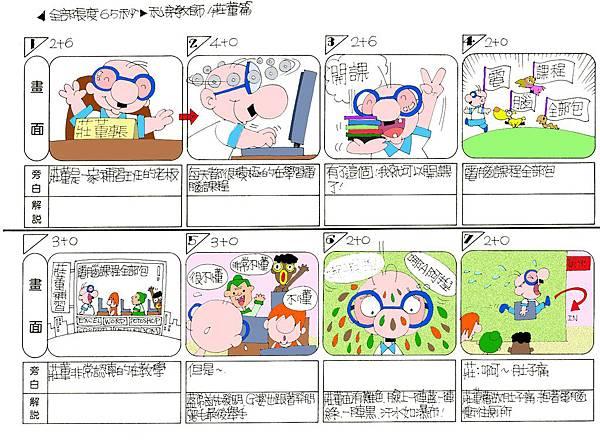 彩色腳本.jpg