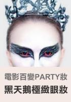 電影百變PARTY妝-黑天鵝極緻眼妝(1).jpg