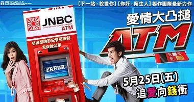 ATM_Banner380x200