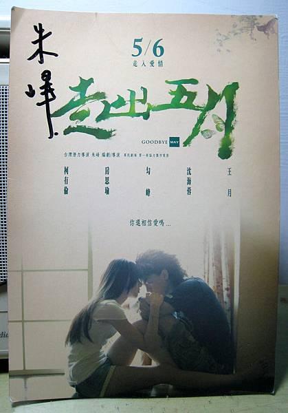 【走出五月】是一部關於3個時空的愛情故事