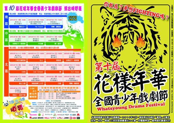 第10屆花樣年華全國青少年戲劇節