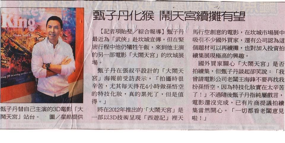聯合5.17.2011.JPG