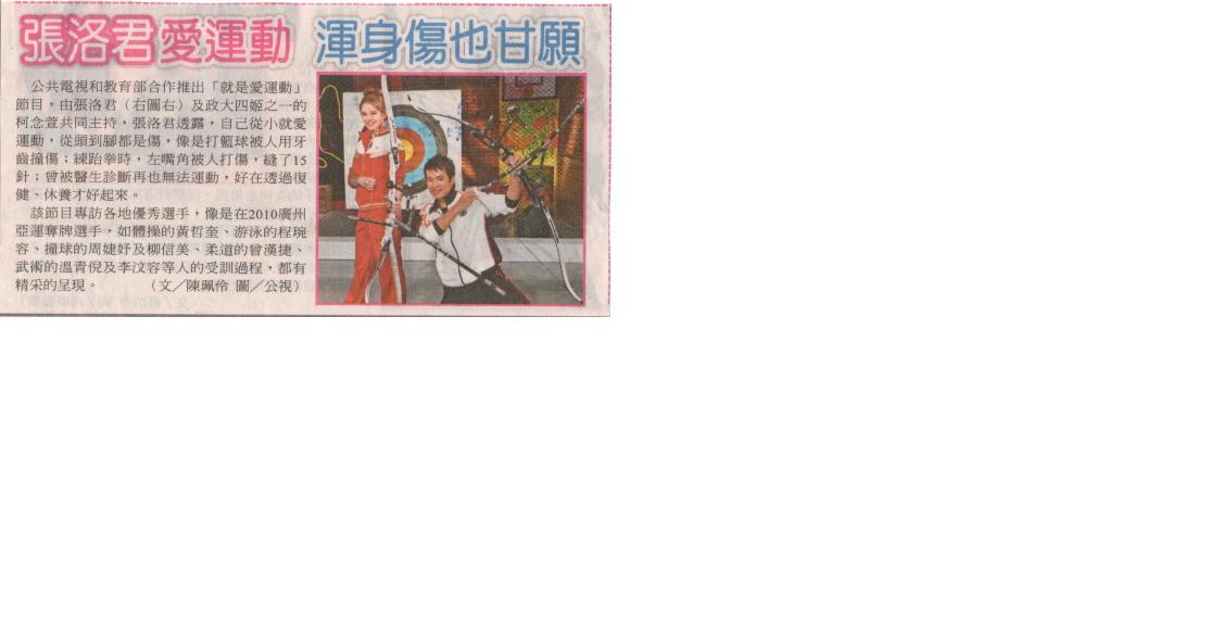 愛運動2.JPG