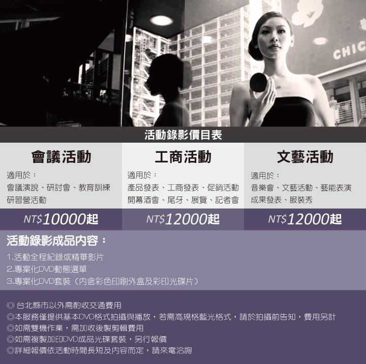 價目表for blog-活動A.jpg