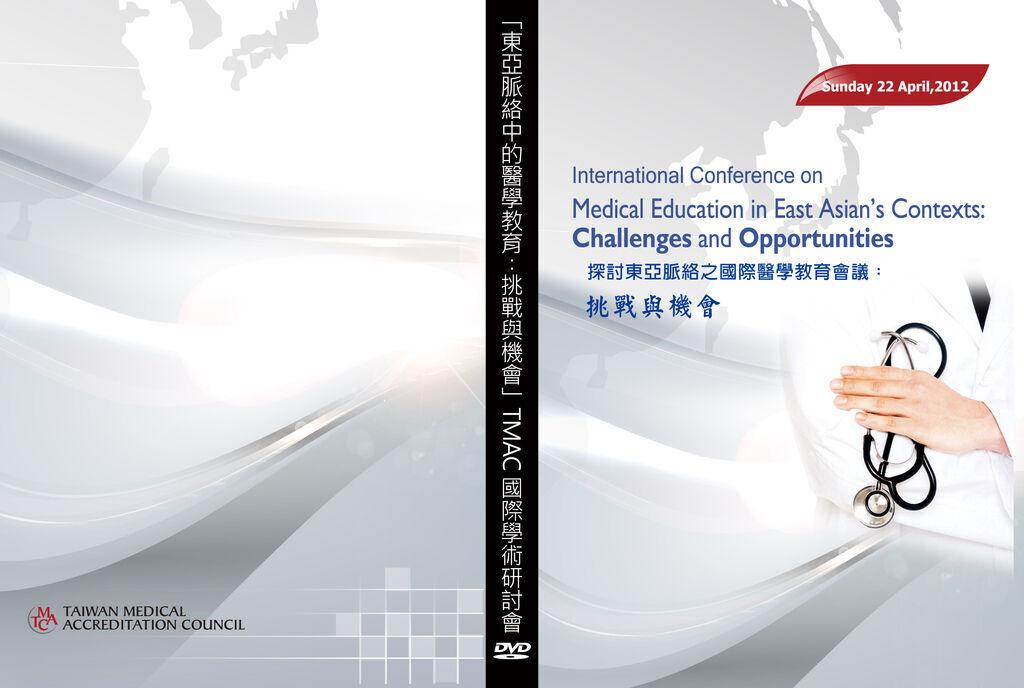 「東亞脈絡中的醫學教育:挑戰與機會」國際學術研討會