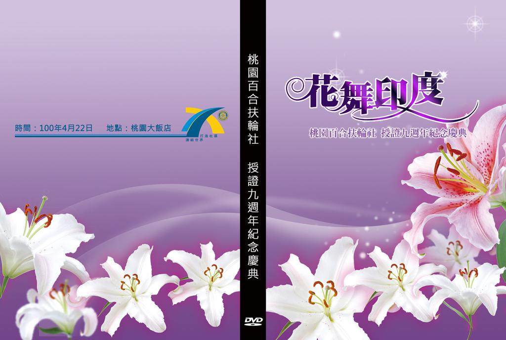 桃園百合扶輪社-2