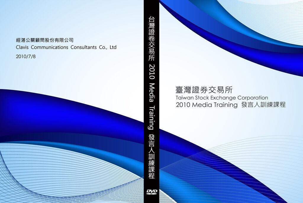 經湛公關-台灣證卷交易所-1