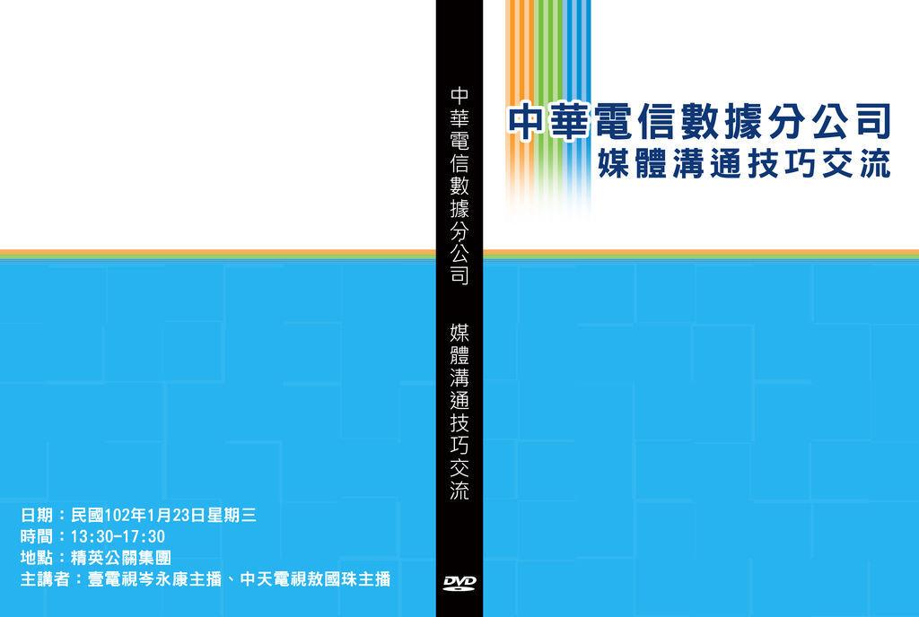 中華電信數據分公司