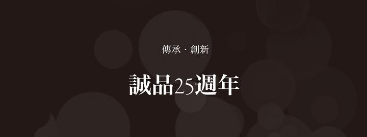 誠品25周年