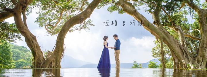 blog-banner恆碩玗臻