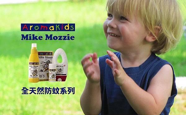 Aromakids魔力防蚊系列_2