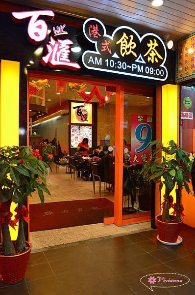 百匯茶餐廳 041