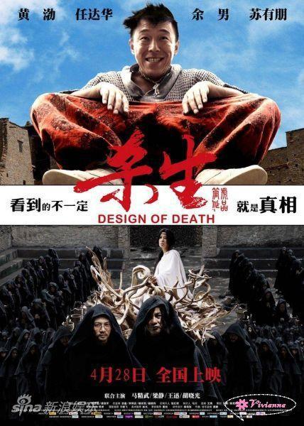 Design_Of_Death