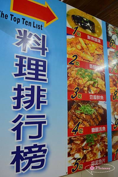 石門活魚+壽賀喜屋 013
