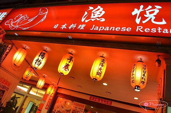漁悅日本料理 004