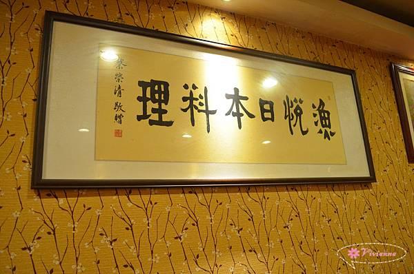 漁悅日本料理 009