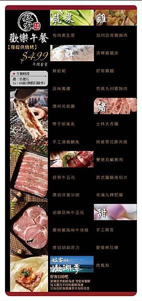 201504澎湖季菜單官網午餐-01.jpg