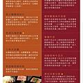 201504澎湖季菜單官網歡樂2-01.jpg