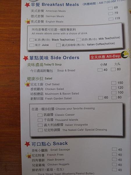 第2日早餐-尼克咖啡-menu-1.JPG