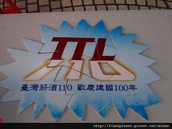 台灣菸酒110周年慶-遊戲區-巧手拼拼拼-TTL110.jpg