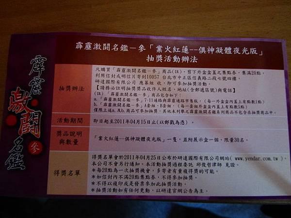霹靂激鬥名鑑PILI限定版-六禍蒼龍-俱神凝體抽獎說明.JPG