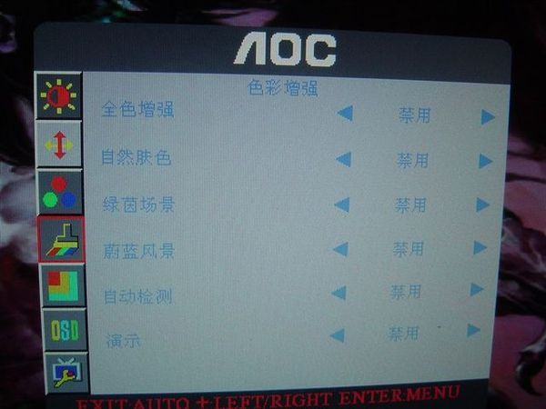 OSD內容-c.色彩增強