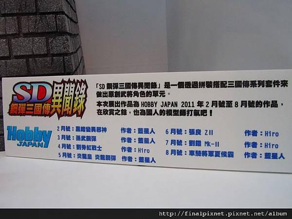 Gunpla EXPO 2011-三國傳系列-SD異聞錄.jpg