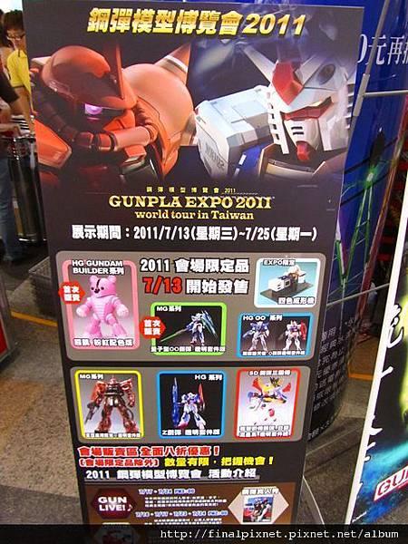Gunpla EXPO 2011-場外-INFO.jpg
