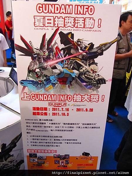 Gunpla EXPO 2011-場外-夏日抽獎活動.jpg