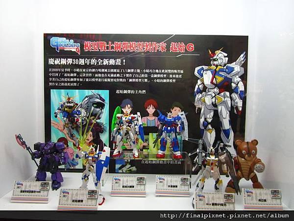 Gunpla EXPO 2011-場外-起始G.jpg