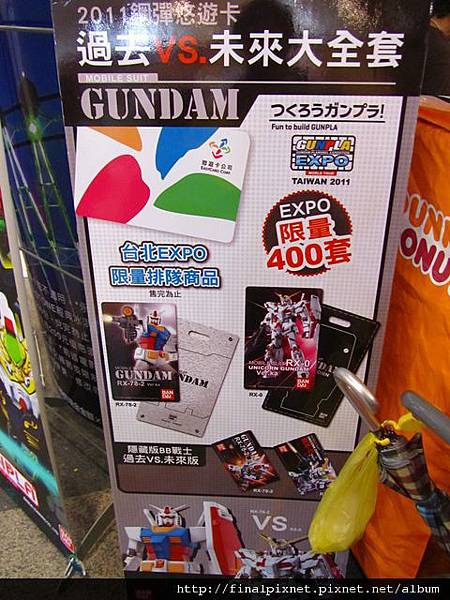 Gunpla EXPO 2011-場外-悠遊卡套組.jpg