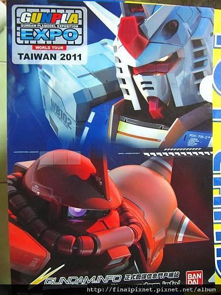 Gunpla EXPO 2011-戰利品-文件夾-正面.jpg