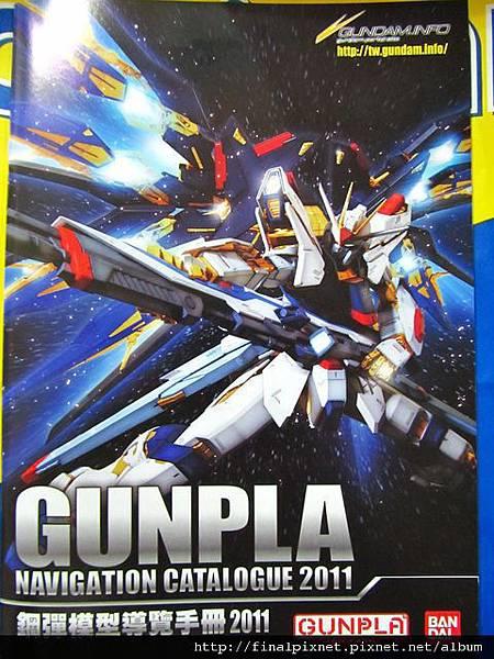 Gunpla EXPO 2011-戰利品-鋼彈模型導覽手冊.jpg