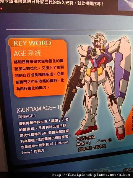 Gunpla EXPO 2011-鋼彈AGE-介紹-1.jpg