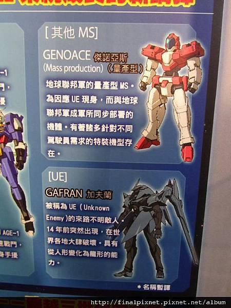 Gunpla EXPO 2011-鋼彈AGE-介紹-3.jpg