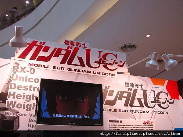 Gunpla EXPO 2011-鋼彈UC系列.jpg