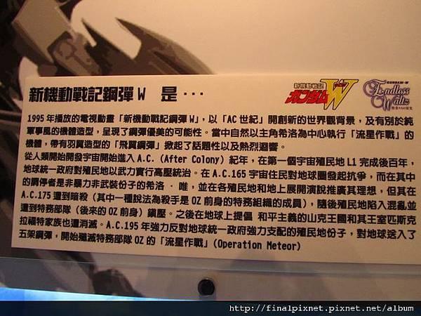 Gunpla EXPO 2011-鋼彈W.jpg