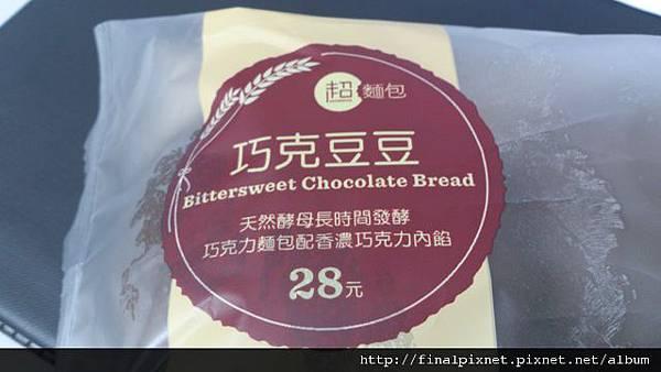 全家超麵包-巧克豆豆-Logo