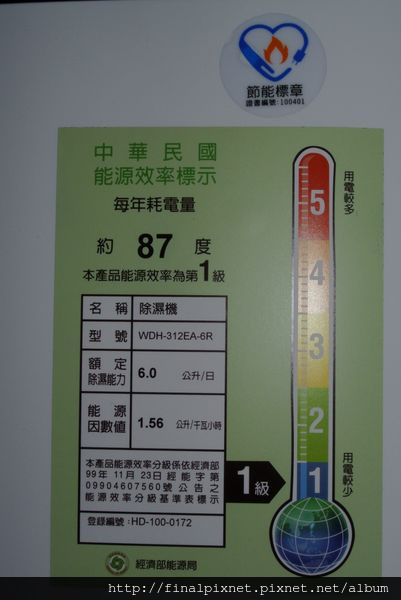威技除濕機WDH-312EA-6R-1級能源效率_800x600