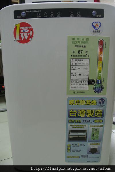 威技除濕機WDH-312EA-6R-正面照_800x600