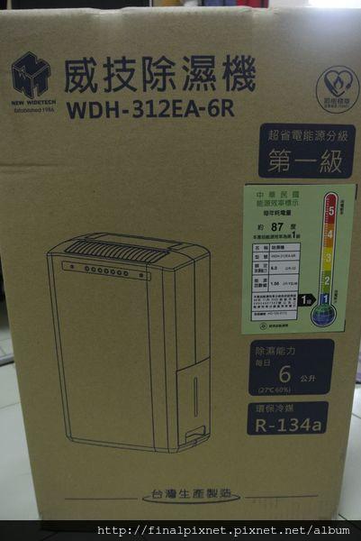 威技除濕機WDH-312EA-6R-外箱_800x600