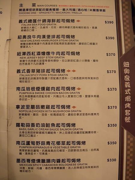 第1日晚餐-南瓜屋-menu2.jpg