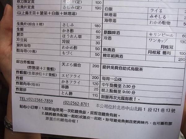 肥前屋-menu-2.JPG