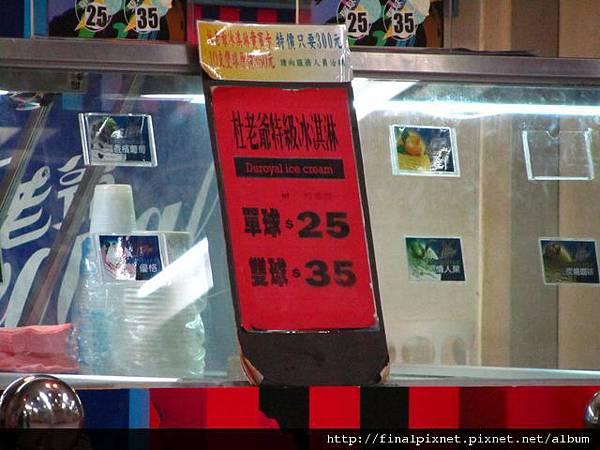 杜老爺雙球冰淇淋-單球25元 雙球35元.jpg