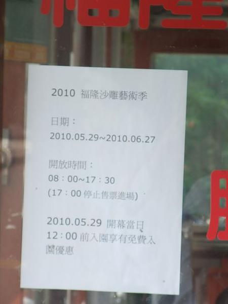 福隆海水浴場-開放時間.JPG