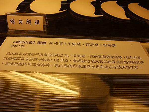 蘭陽博物館-湖光山色-簡介.JPG