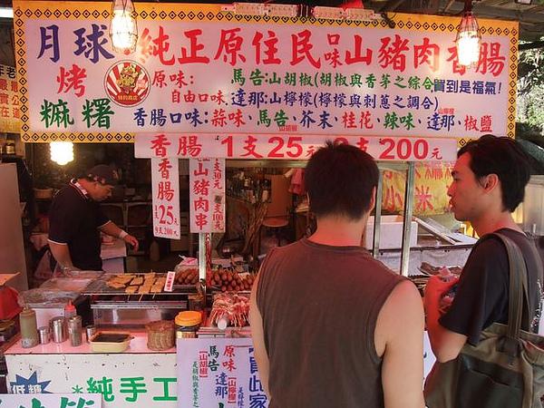 烏來老街-黑豬肉香腸-攤位.JPG